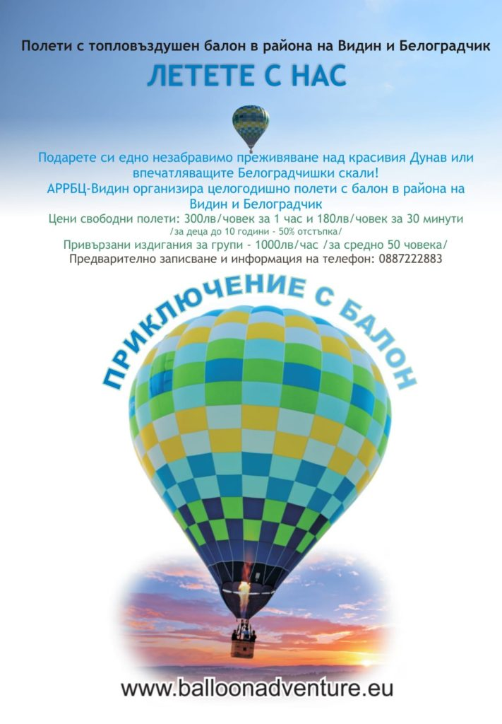balloon flyer