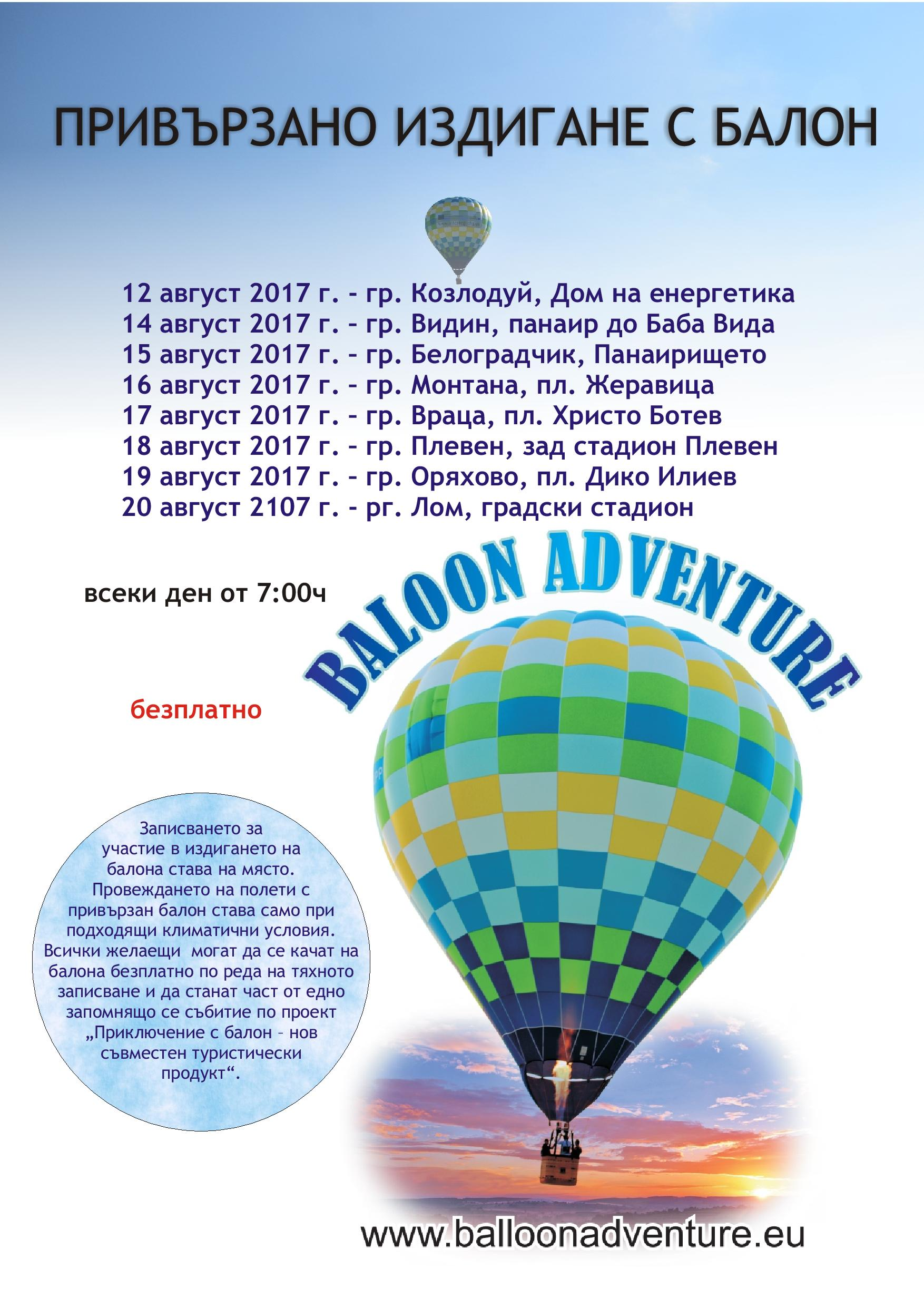 balloon tethering(1)-page-001